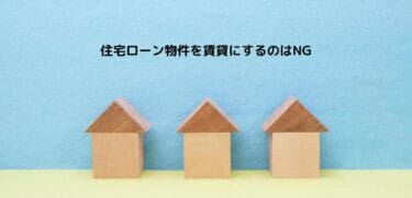 住宅ローンは賃貸NG!金融機関から一括返済を求められる!