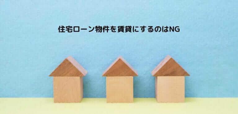 住宅ローン 賃貸 (2)