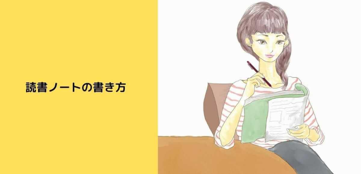 読書,ノート,書き方